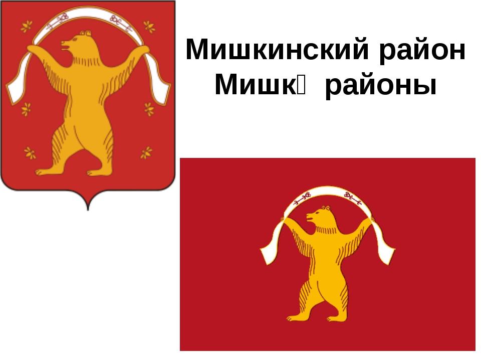 Мишкинский район Мишкә районы