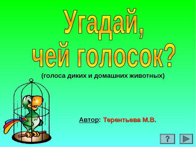 Автор: Терентьева М.В. (голоса диких и домашних животных)