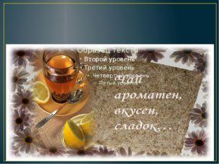 Сначала чай в Китае употребляли как лекарственное средство. Позднее его стали