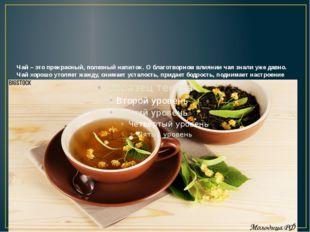 Чай – это прекрасный, полезный напиток. О благотворном влиянии чая знали уже