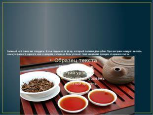 Зеленый чай помогает похудеть. В чае содержится фтор, который полезен для зуб
