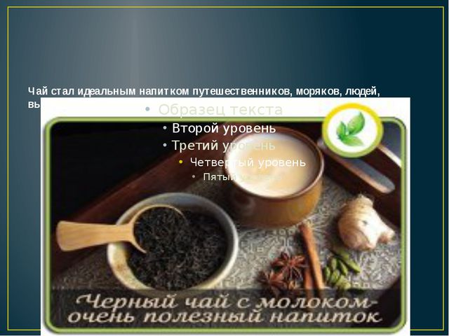Чай стал идеальным напитком путешественников, моряков, людей, выдерживающих б...
