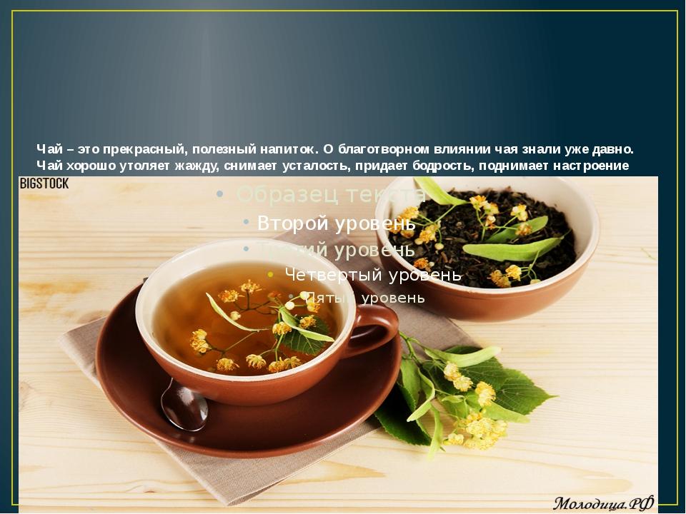 Чай – это прекрасный, полезный напиток. О благотворном влиянии чая знали уже...