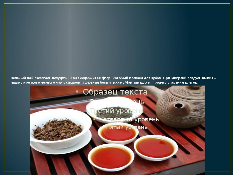 Зеленый чай помогает похудеть. В чае содержится фтор, который полезен для зуб...
