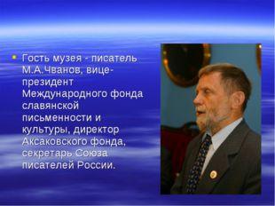 Гость музея - писатель М.А.Чванов, вице-президент Международного фонда славян