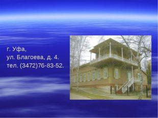 г. Уфа, ул. Благоева, д. 4. тел. (3472)76-83-52.