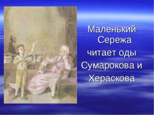 Маленький Сережа читает оды Сумарокова и Хераскова