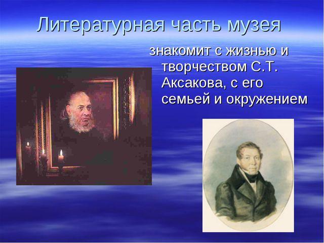 Литературная часть музея знакомит с жизнью и творчеством С.Т. Аксакова, с его...