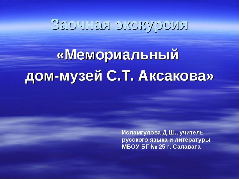 Заочная экскурсия «Мемориальный дом-музей С.Т. Аксакова» Исламгулова Д.Ш., уч...