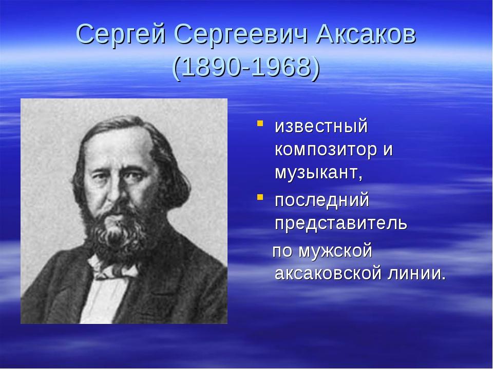 Сергей Сергеевич Аксаков (1890-1968) известный композитор и музыкант, последн...