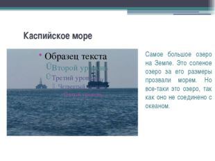 Каспийское море Самое большое озеро на Земле. Это соленое озеро за его размер
