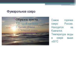 Фумарольное озеро Самое горячее озеро России. Находится на Камчатке. Темпера