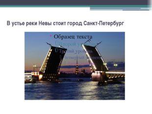 В устье реки Невы стоит город Санкт-Петербург