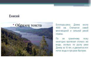 Енисей Богатырь-река. Длина около 4000 км. Считается самой многоводной и силь