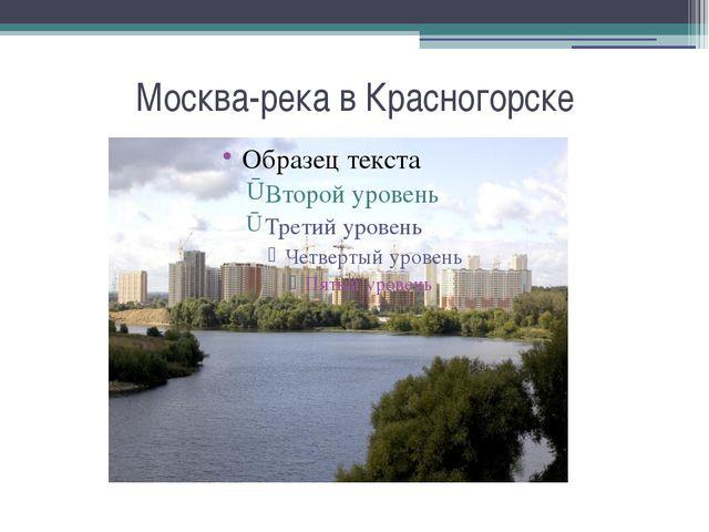 Москва-река в Красногорске