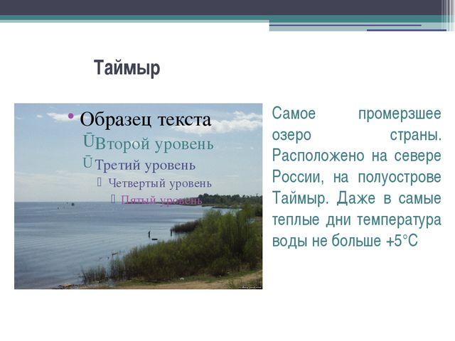 Таймыр Самое промерзшее озеро страны. Расположено на севере России, на полуо...