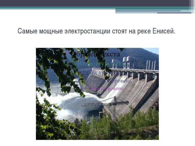 Самые мощные электростанции стоят на реке Енисей.
