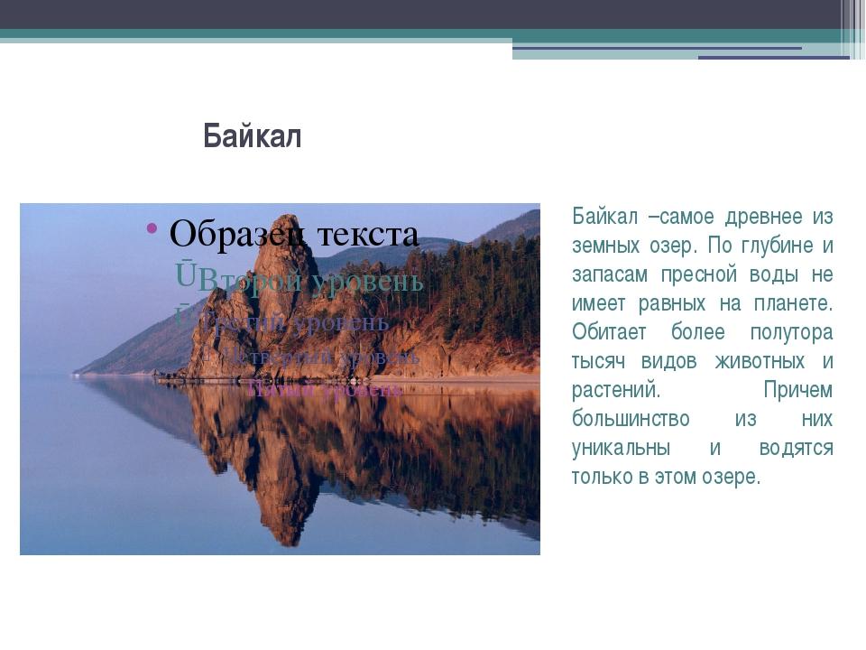 Байкал Байкал –самое древнее из земных озер. По глубине и запасам пресной вод...