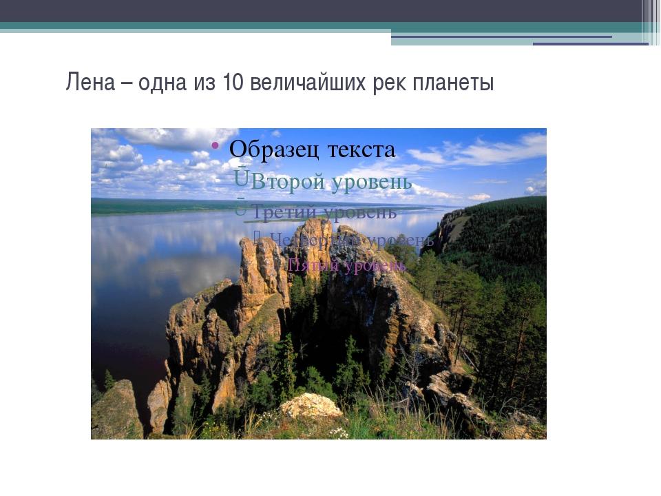 Лена – одна из 10 величайших рек планеты