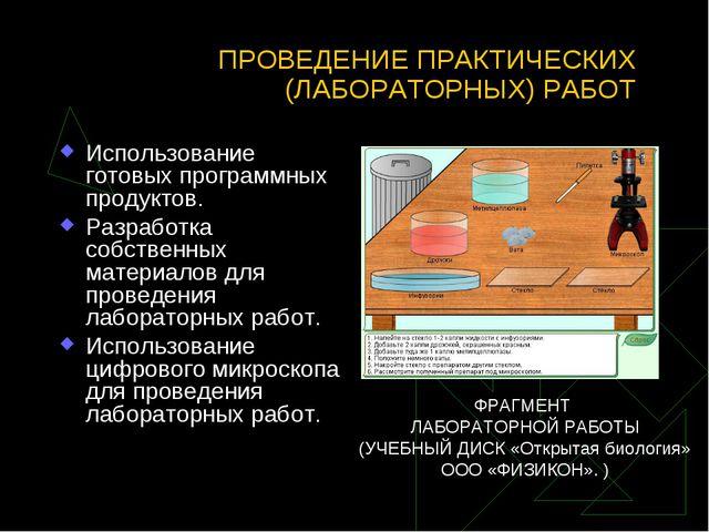ПРОВЕДЕНИЕ ПРАКТИЧЕСКИХ (ЛАБОРАТОРНЫХ) РАБОТ Использование готовых программны...