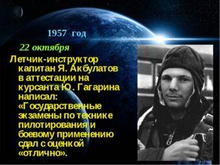 1957 год 22 октября Летчик-инструктор капитан Я. Акбулатов в аттестации на ку