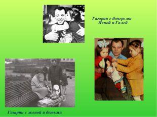 Гагарин с женой и детьми Гагарин с дочерьми Леной и Галей