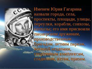 Именем Юрия Гагарина назвали города, села, проспекты, площади, улицы, переулк