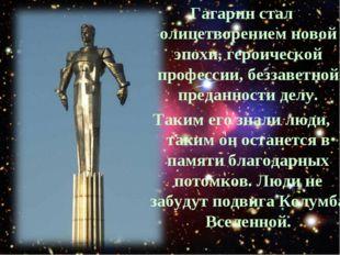 Гагарин стал олицетворением новой эпохи, героической профессии, беззаветной п