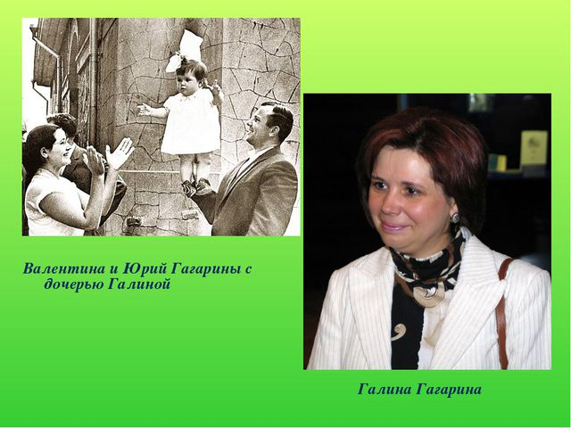 Галина Гагарина Валентина и Юрий Гагарины с дочерью Галиной