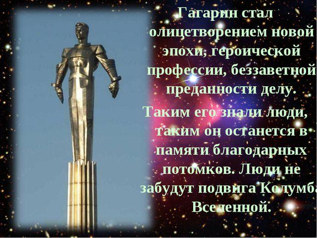 Гагарин стал олицетворением новой эпохи, героической профессии, беззаветной п...