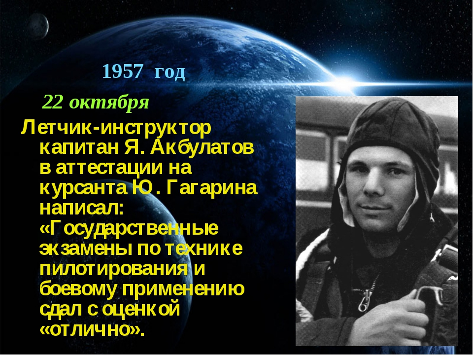 1957 год 22 октября Летчик-инструктор капитан Я. Акбулатов в аттестации на ку...