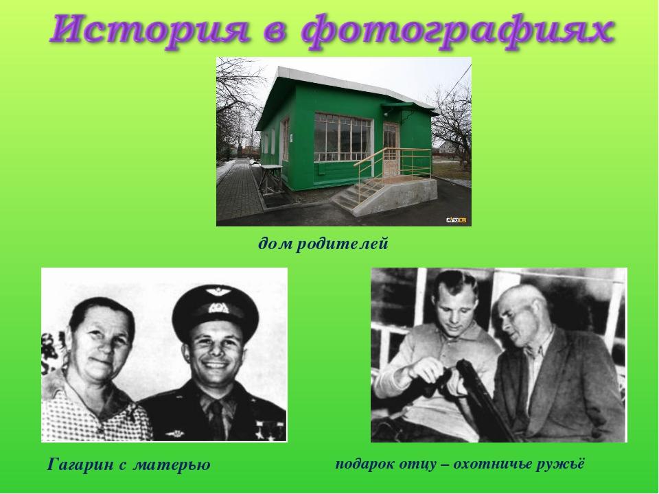 Гагарин с матерью подарок отцу – охотничье ружьё дом родителей