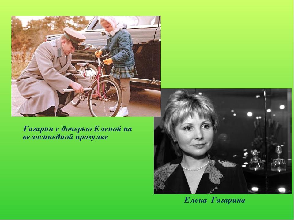 Гагарин с дочерью Еленой на велосипедной прогулке Елена Гагарина
