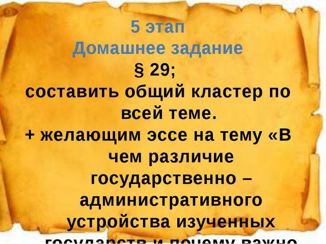 1. 5 этап Домашнее задание § 29; составить общий кластер по всей теме. + жела...