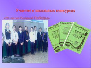 Участие в школьных конкурсах «70 -летие Великой Победы»