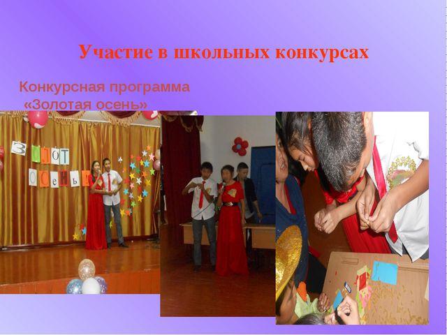 Участие в школьных конкурсах Конкурсная программа «Золотая осень» Какышева Жа...