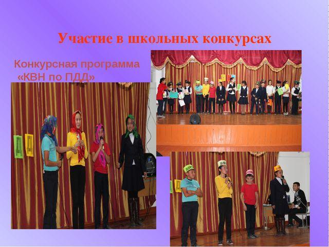 Участие в школьных конкурсах Конкурсная программа «КВН по ПДД» I место