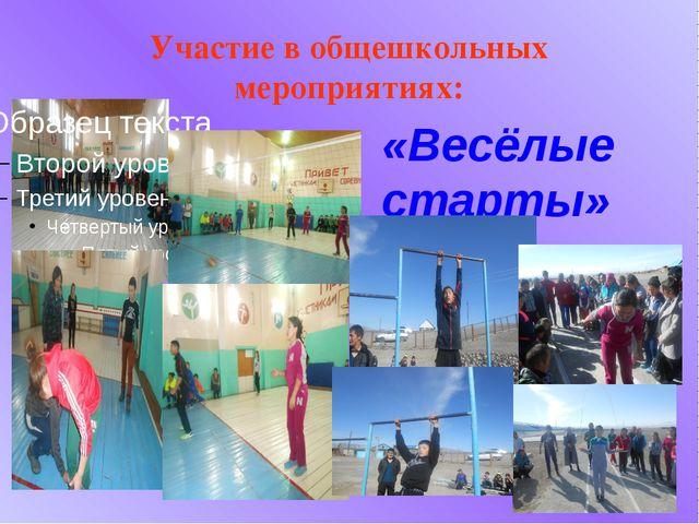 Участие в общешкольных мероприятиях: «Весёлые старты»