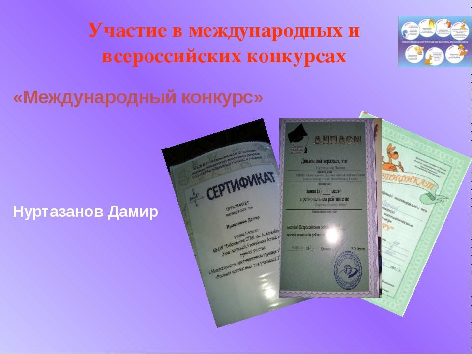 Участие в международных и всероссийских конкурсах «Международный конкурс» Нур...