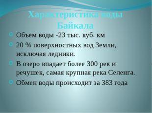 Характеристика воды Байкала Объем воды -23 тыс. куб. км 20 % поверхностных во