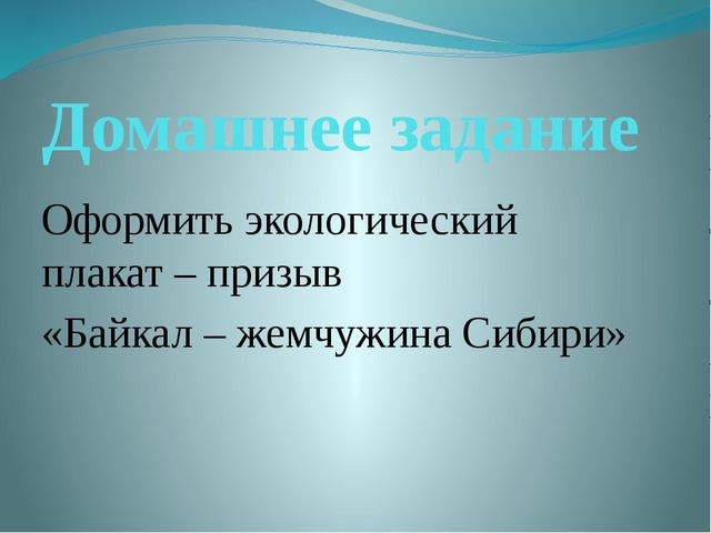Домашнее задание Оформить экологический плакат – призыв «Байкал – жемчужина С...