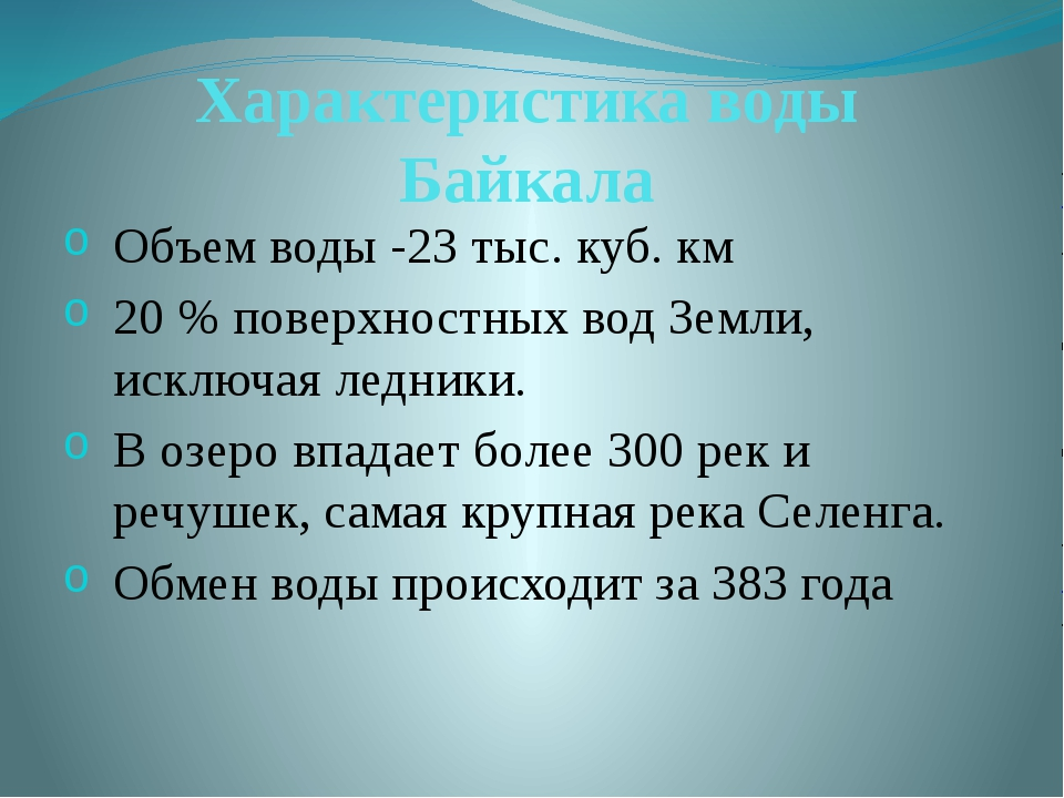 Характеристика воды Байкала Объем воды -23 тыс. куб. км 20 % поверхностных во...