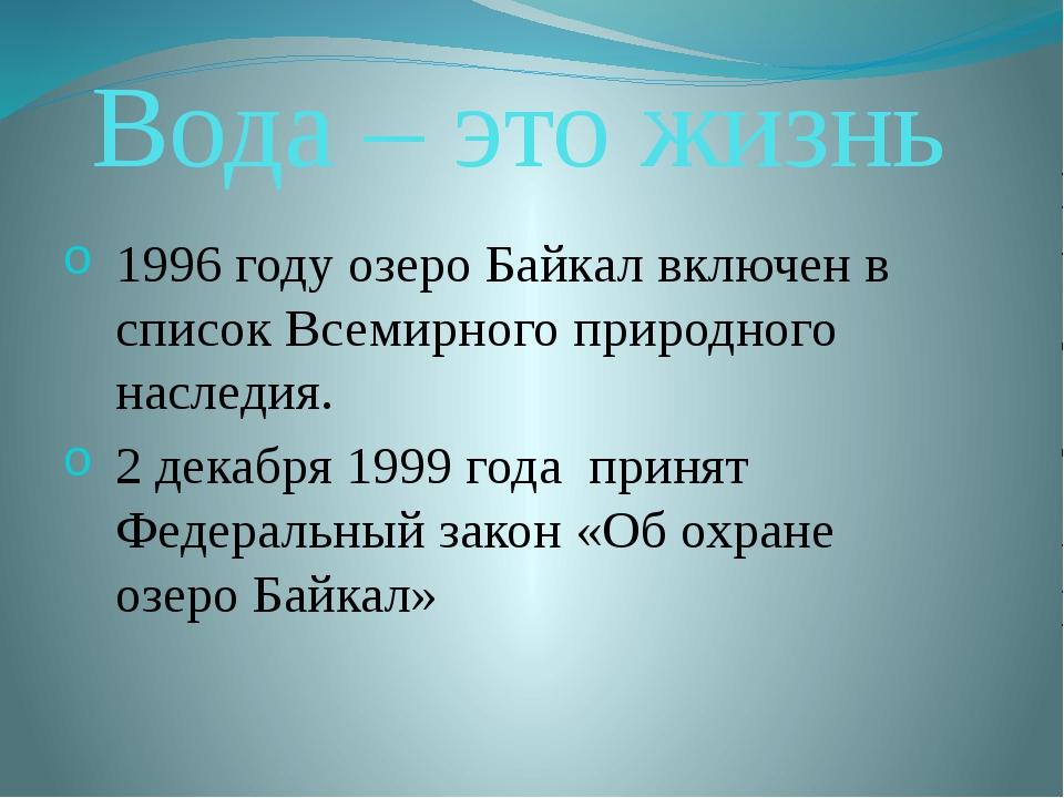 Вода – это жизнь 1996 году озеро Байкал включен в список Всемирного природног...