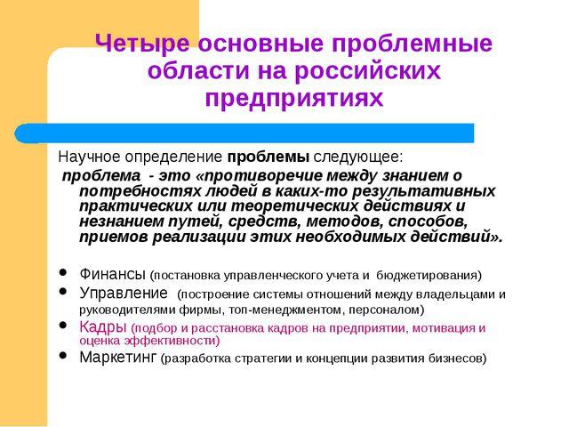 Четыре основные проблемные области на российских предприятиях Научное определ...