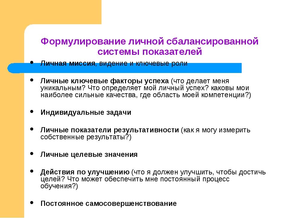 Формулирование личной сбалансированной системы показателей Личная миссия, вид...