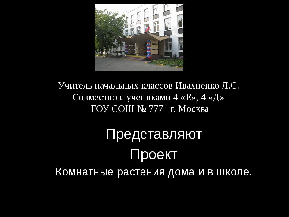Учитель начальных классов Ивахненко Л.С. Совместно с учениками 4 «Е», 4 «Д» Г...