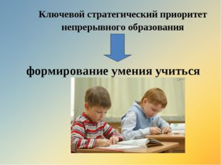 Ключевой стратегический приоритет непрерывного образования формирование умени