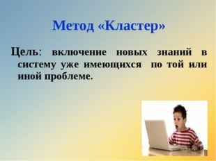 Метод «Кластер» Цель: включение новых знаний в систему уже имеющихся по той и