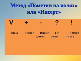 Метод «Пометки на полях» или «Инсерт» V+-?! ЗнаюНовоеИначе думалНе зна
