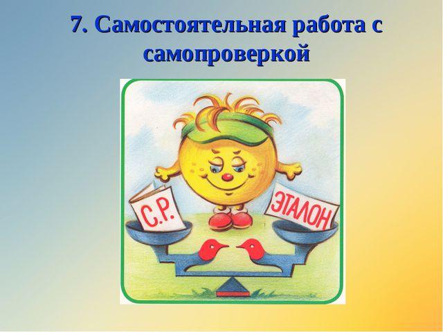 7. Самостоятельная работа с самопроверкой